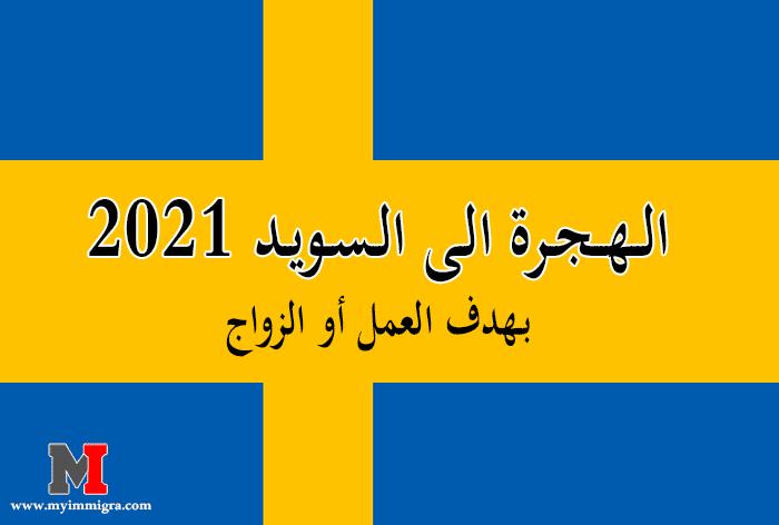 سنقوم في هذا المقال بشرح كيفية الهجرة الى السويد 2021 بهدف العمل او الزواج، والخطوات التي يجب إتباعها للحصول على تأشيرة الهجرة الى السويد
