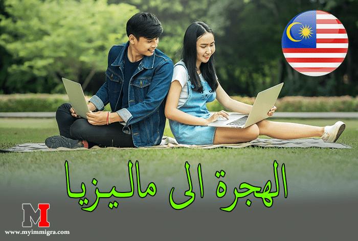 كيفية الهجرة الى ماليزيا : يمكنك الحصول على عدة فرص عمل في ماليزيا وبالتالي الحصول على الإقامة الدائمة بسهولة من خلال العمل في ماليزيا