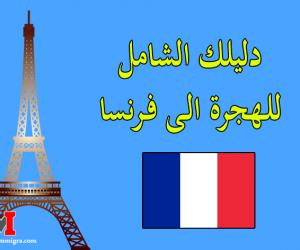 مختلف الطرق والوسائل للهجرة الى فرنسا بطريقة قانونية ومضمونة