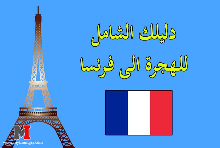 تعرف على مختلف الطرق والوسائل للهجرة الى فرنسا بطريقة بطريقة قانونية ومضمونة، بالإضافة الى أنواع تأشيرات الهجرة الى فرنسا وشروطها