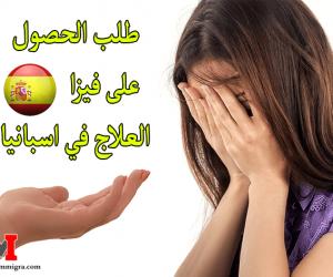 طريقة تقديم طلب الحصول على فيزا العلاج في اسبانيا 2021 والوثائق المطلوبة