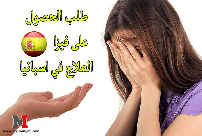 في هذا المقال سنتحدت عن إجراءات السفر و الحصول على تاشيرة العلاج في اسبانيا وسنشرح لكم طريقة تقديم طلب الحصول على فيزا العلاج في اسبانيا
