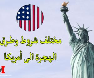 مختلف طرق الهجرة الى امريكا و شروط الهجرة الى الولايات المتحدة الامريكية