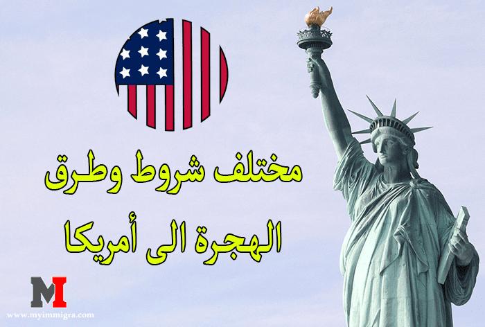 ستجدون في هذا المقال مختلف طرق الهجرة الى امريكا القانونية بالإضافة الى شروط الهجرة لامريكا ، تعتبر الهجرة الى امريكا عبر القرعة الامريكية