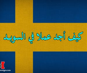 العمل في السويد للسوريين وجميع العرب : كيفية البحث عن عمل في السويد