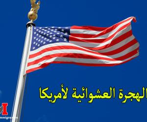 الهجرة العشوائية لامريكا ٢٠٢١ والشروط والوثائق المطلوبة في ملف الهجرة