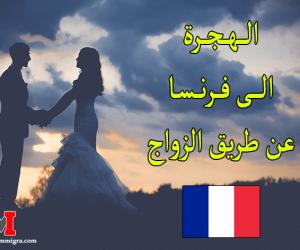 الهجرة الى فرنسا عن طريق الزواج وأهم شروطها وكيفية الحصول على الجنسية