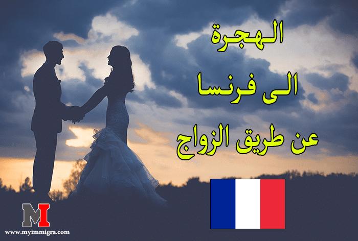 سنشرح لكم بالتفاصيل كيفية الهجرة الى فرنسا عن طريق الزواج وأهم شروط الهجرة الى فرنسا عن طريق الزواج و كيفية الحصول على الجنسية الفرنسية