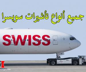 تأشيرة سويسرا للجزائريين والعرب : ملف الطلب والوثائق المطلوبة لكل تأشيرة