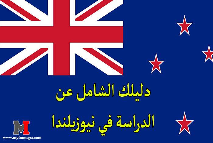 دليل شامل عن الدراسة في نيوزيلندا : كل ما يهم المعيشة و الدراسة في نيوزيلندا