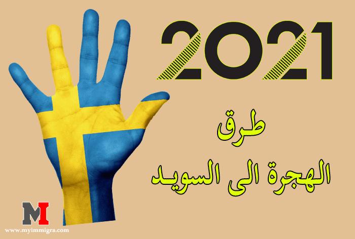 طرق الهجرة إلى السويد 2021 القانونية والمضمونة
