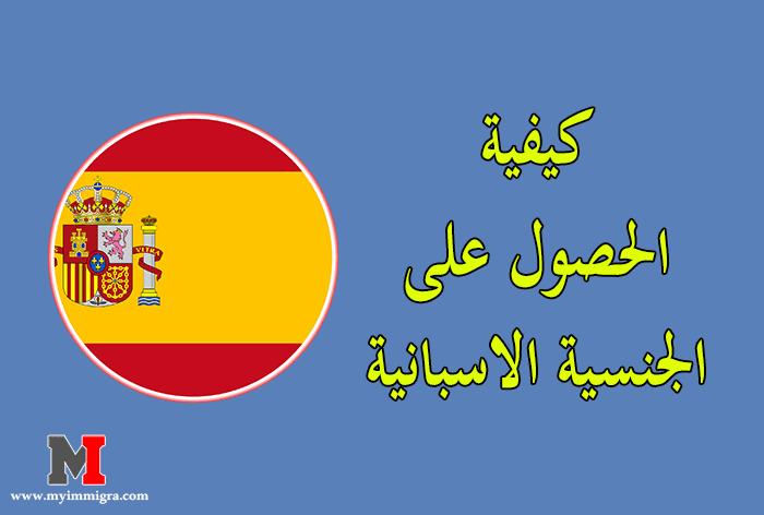 كيفية الحصول على الجنسية الاسبانية - الشروط والوثائق الضرورية في الملف