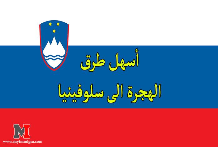 أسهل طرق الهجرة الى سلوفينيا القانونية والمضمونة