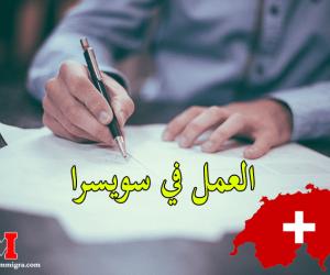 العمل في سويسرا و طريقة ايجاد عمل في سويسرا بكل سهولة