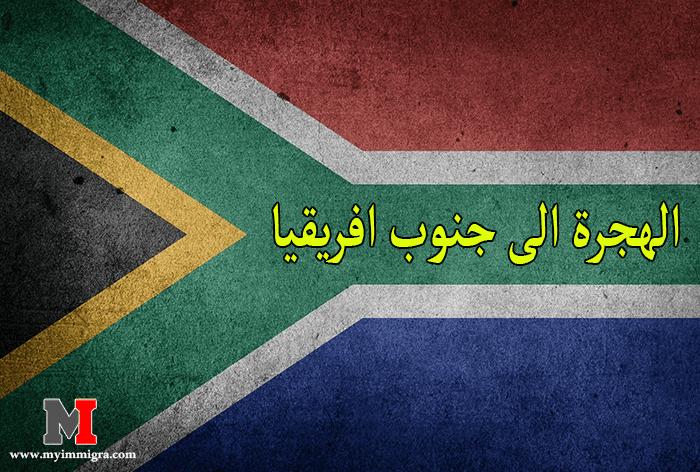 الهجرة الى جنوب افريقيا 2021 و الحصول على تأشيرة العمل في جنوب أفريقيا