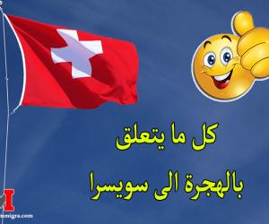 الهجرة الى سويسرا للعمل وكيفية الحصول على عقد عمل في سويسرا
