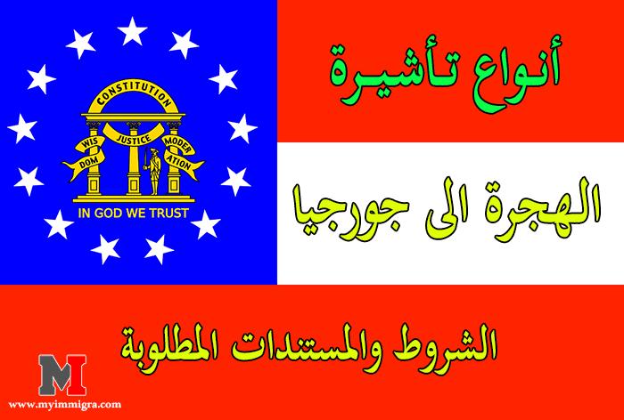 أنواع تأشيرة الهجرة الى جورجيا و شروطها و المستندات المطلوبة
