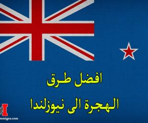 افضل طرق الهجرة الى نيوزلندا واهم شروط الهجرة الى نيوزلندا ومميزاتها