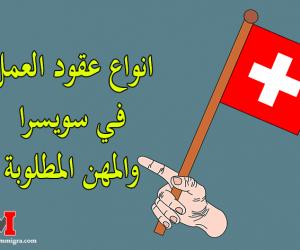 انواع عقود عمل في سويسرا و المهن المطلوبة في سويسرا