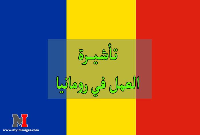 تأشيرة العمل في رومانيا | الحصول على تأشيرة الاقامة في رومانيا للعمل