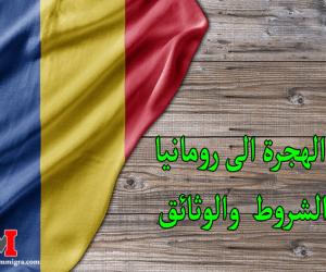 شروط الهجرة الى رومانيا والوثائق المطلوبة للحصول على تأشيرة رومانيا