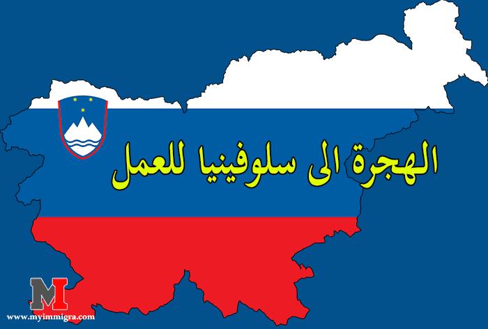 شروط الهجرة الى سلوفينيا و طرق البحث عن العمل في سلوفينيا
