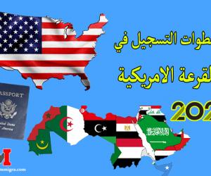 كيفية التسجيل في القرعة الامريكية 2021 و كيفية معرفة نتائج القرعة الأمريكية