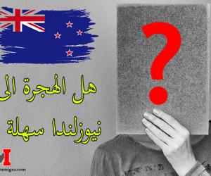 هل الهجرة الى نيوزلندا سهلة | الحصول على تأشيرة الهجرة الى نيوزلندا للعمل