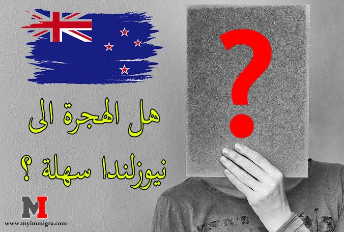 هل الهجرة الى نيوزلندا سهلة و الحصول على تأشيرة الهجرة الى نيوزلندا للعمل