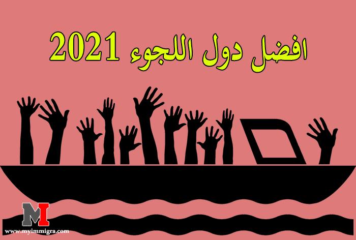 افضل دول اللجوء 2021 و قائمة الدول التي تمنح اللجوء الانساني