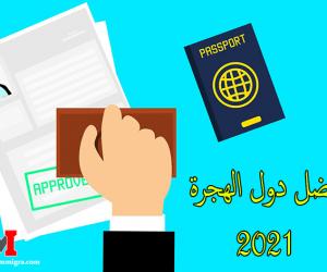 افضل دول الهجرة 2021 | تعرف على افضل 10 دول تستحق الهجرة والعمل