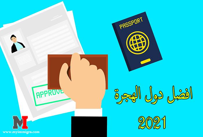 افضل دول الهجرة 2021 , تعرف على افضل 10 دول تستحق الهجرة والعمل