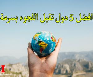 افضل دول للجوء 2021 | افضل 5 دول تقبل اللجوء بسرعة لجميع العرب