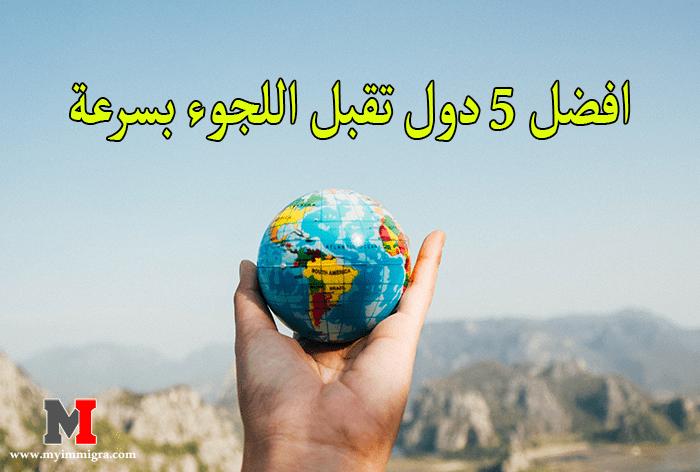 افضل دول للجوء 2021 ; افضل 5 دول تقبل اللجوء بسرعة لجميع العرب