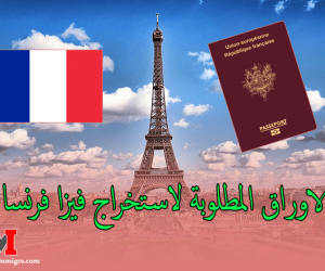 الاوراق المطلوبة لاستخراج فيزا فرنسا بنجاح من اجل الهجرة الى فرنسا
