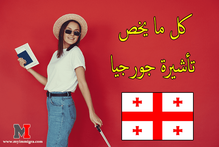 تأشيرة جورجيا وأنواعها وشروطها وطرق الحصول على فيزا جورجيا