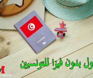 جواز السفر التونسي | دول اجنبية وعربية بدون فيزا للتونسيين