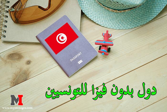 جواز السفر التونسي , دول اجنبية بدون فيزا للتونسيين ; و بدون عربية فيزا للتونسيين