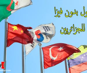 دول بدون فيزا للجزائريين | تعرف على ترتيب جواز السفر الجزائري عالميا