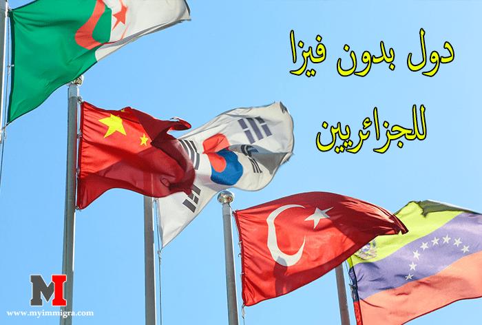 دول بدون فيزا للجزائريين , تعرف على ترتيب جواز السفر الجزائري عالميا