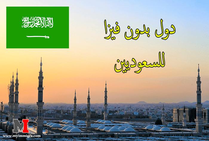 دول بدون فيزا للسعوديين ; لائحة دول اوروبية بدون فيزا للسعوديين