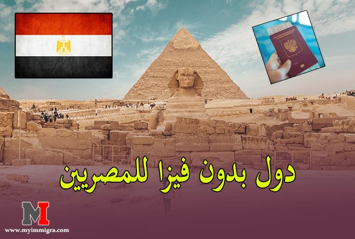 دول بدون فيزا للمصريين | دول اوروبية واسيوية وافريقية بدون فيزا للمصريين