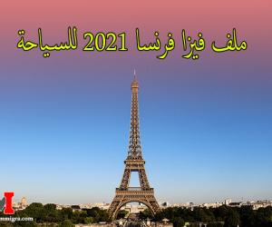 ملف فيزا فرنسا 2021 للسياحة و الاوراق المطلوبة لاستخراج فيزا فرنسا