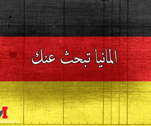 المانيا تبحث عنك ⋆⋆ طرق الهجرة الى المانيا و انواع تصاريح الاقامة في المانيا