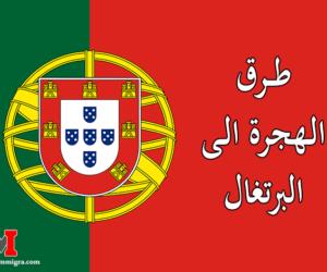 طرق الهجرة الى البرتغال | الهجرة للعمل او الدراسة او عن طريق اللجوء