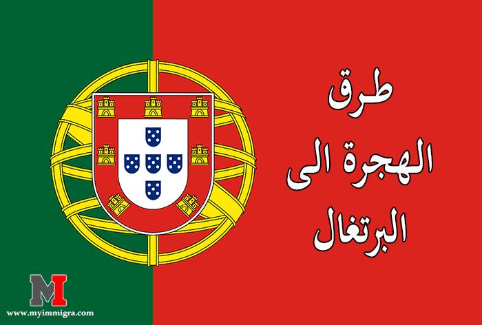 طرق الهجرة الى البرتغال , الهجرة للعمل او الدراسة او عن طريق اللجوء