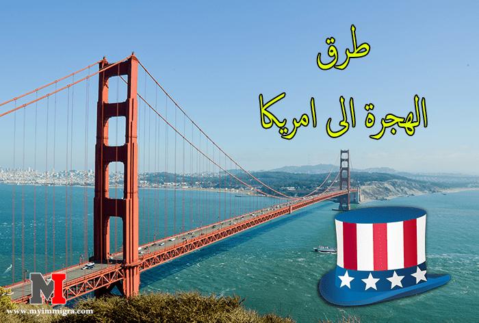 كيفية الهجرة الى امريكا : طرق الهجرة الى امريكا و شروط كل طريقة على حدة