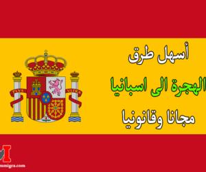 هجرة الى اسبانيا | أسهل طرق الهجرة الى اسبانيا مجانا وقانونيا