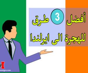 الهجرة الى ايرلندا | أفضل 3 طرق من أجل الهجرة إلى ايرلندا بسهولة وقانونيا