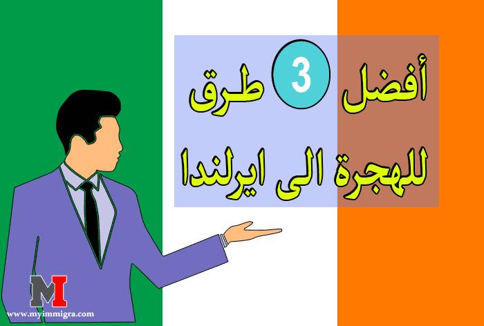 أسهل طرق الهجرة الى ايرلندا ؛ الزواج ، الدراسة ، العمل ، بالاضافة الى مواقع البحث عن عمل في ايرلندا و الوظائف المطلوبة في ايرلندا